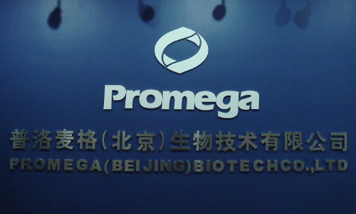 Promega (Beijing) Biotech Co., Ltd